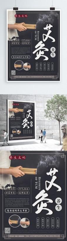 简约艾灸中医养生海报