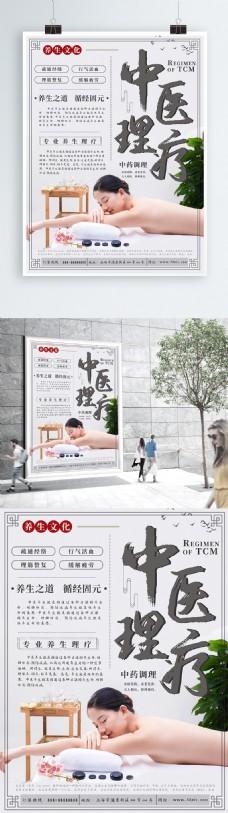 简约中医理疗主题海报