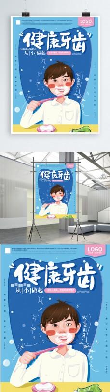 原创手绘儿童牙齿健康宣传海报