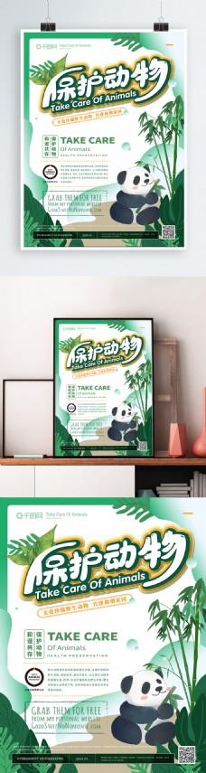 清新卡通保护动物海报