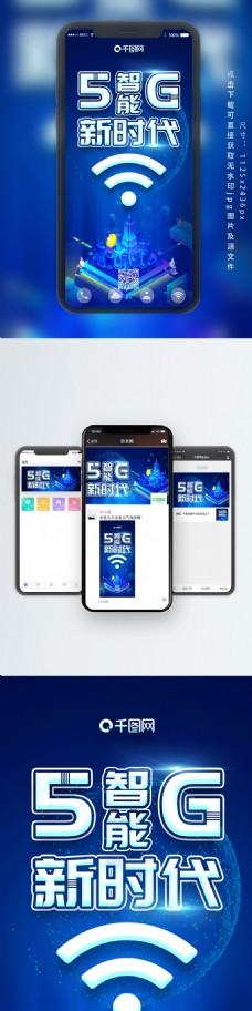 智能5G新时代科技手机宣传图