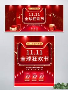 红色喜庆风格双十一促销淘宝海报模板