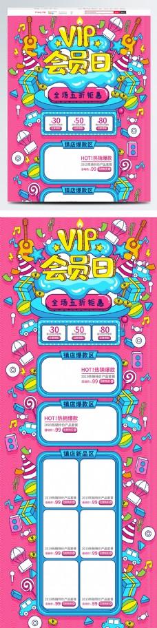 粉红手绘风VIP会员活动促销首页模板