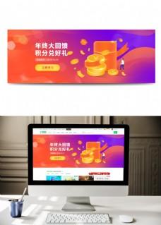 原创插画积分活动banner