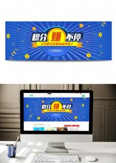 原创蓝色促销背景积分活动banner