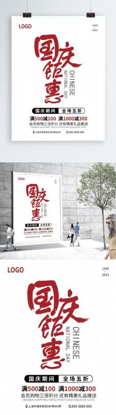 国庆钜惠活动海报