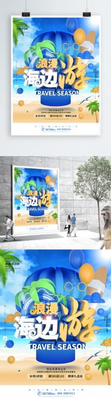 浪漫蓝色热气球夏日海边游促销海报