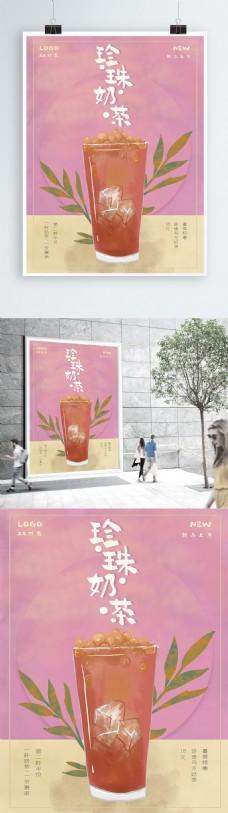 水彩珍珠奶茶新品上市海报