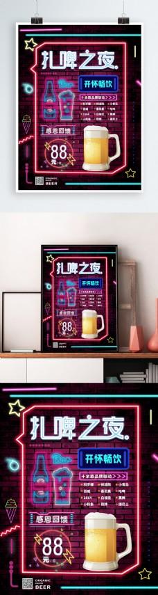 简约霓虹风扎啤之夜主题海报