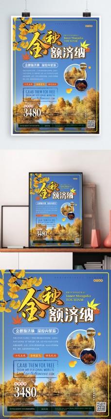简约风金秋额济纳旅游主题海报