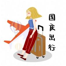国庆节女生乘飞机旅游素材动态gif元素