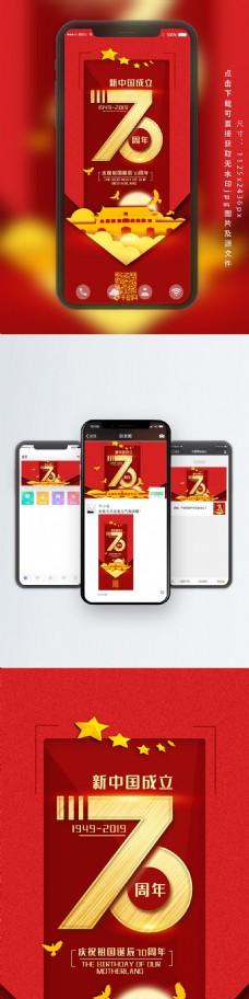庆祝新中国成立70周年诞辰手机海报