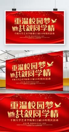 红色简约大气校园校庆聚会活动展板