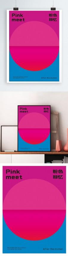 粉色回忆电影海报简约艺术