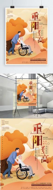 原创手绘温馨简约重阳旅游海报