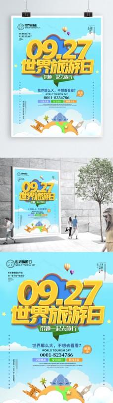 世界旅游日主题海报