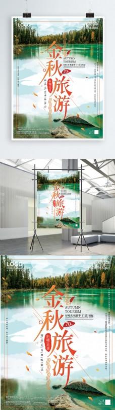 清新金秋旅游海报