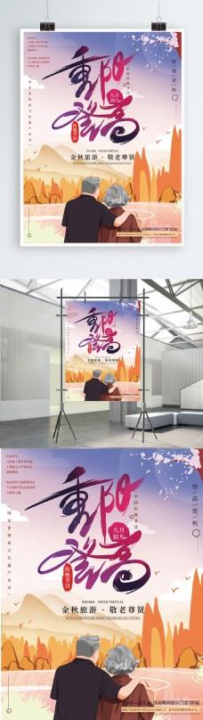 原创手绘温馨重阳登高旅游海报