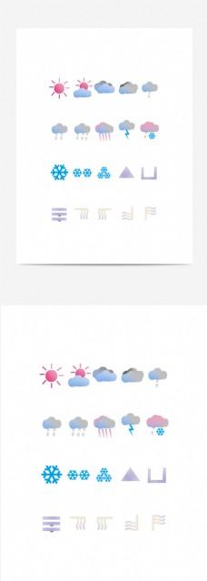 卡通天气简约小清晰图标