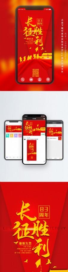 纪念长征胜利83周年简约党建手机海报