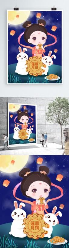 蓝色中秋节夜景插画