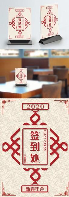 2020中国风年会签到处桌卡