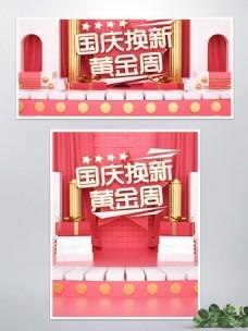 粉色金属国庆换新黄金周C4Dbanner