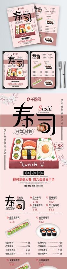 原创简约菜单日本传统寿司料理