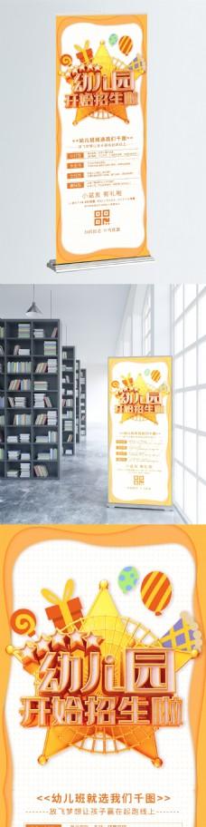黄色立体幼儿园招生宣传展架
