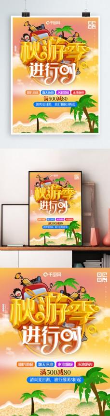 秋游季海边沙滩旅游促销海报