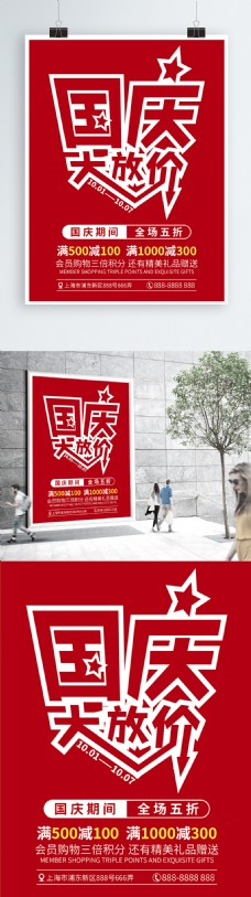 国庆大放价节日促销红色喜庆海报