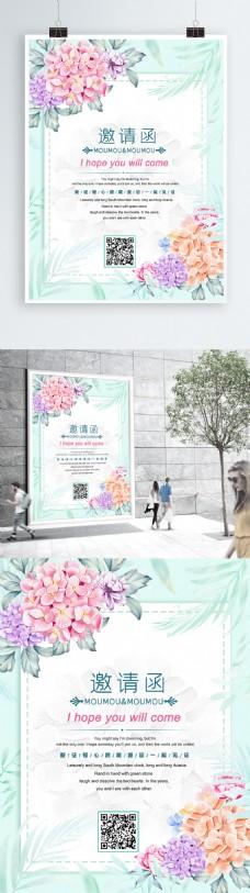 小清新花卉婚礼邀请函