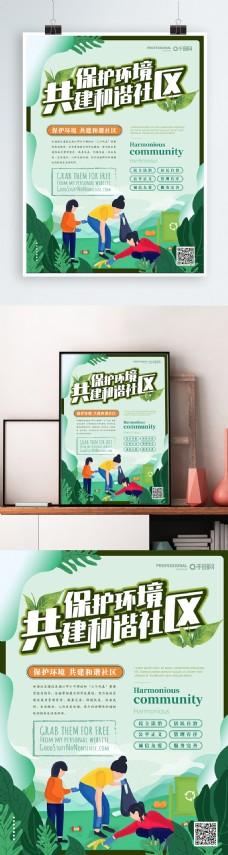 清新卡通共建和谐社区主题海报