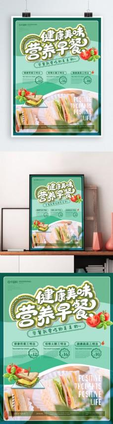 简约清新营养早餐三明治主题海报