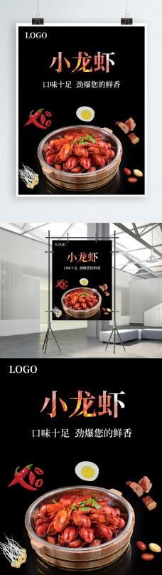 商业美食小龙虾促销海报