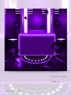 时尚紫色的主图背景