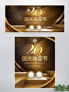 国庆珠宝节金项链手链银饰耳钉banner