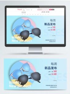 电商淘宝天猫眼镜banner促销海报