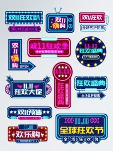 霓虹风格淘宝双11促销标签字体排版