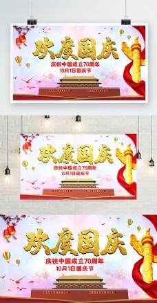 红色喜庆简约大气2019欢度国庆海报展板