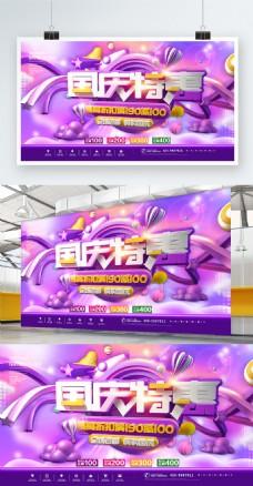 国庆特惠国庆节快乐促销展板