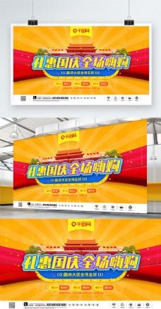 国庆节商场超市服装促销宣传展板海报