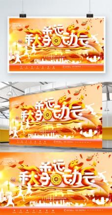 创意紫色秋季运动会体育宣传展板
