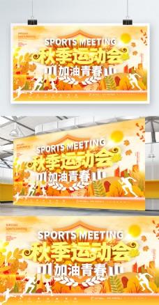 C4D橙色秋季运动会体育宣传展板