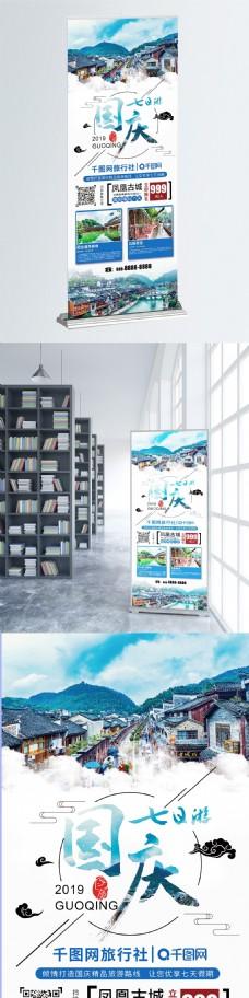 中国风国庆七日游旅游易拉宝展架