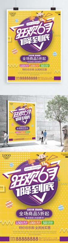 孟菲斯艺术橱窗宣传促销海报