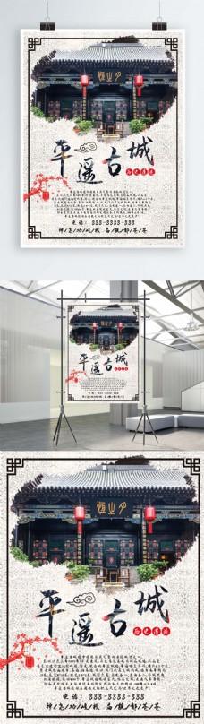 平遥古城旅游海报