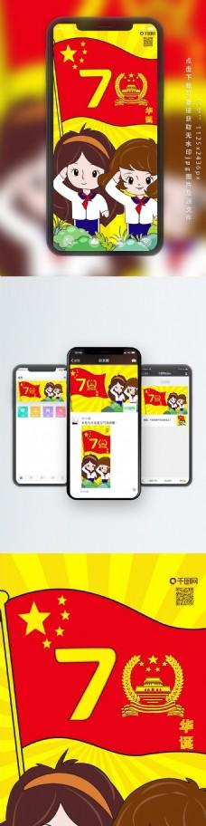 原创手机用图国庆节70华诞女孩向国旗敬礼