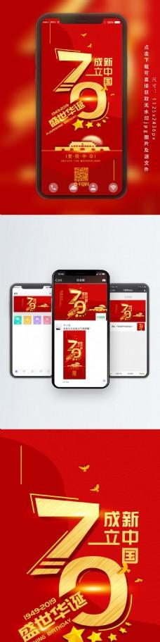 新中国成立70周年华诞简约大气手机海报