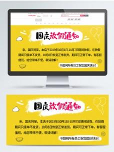 电商banner简约卡通可爱国庆放假通知